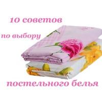 10 советов по выбору постельного белья